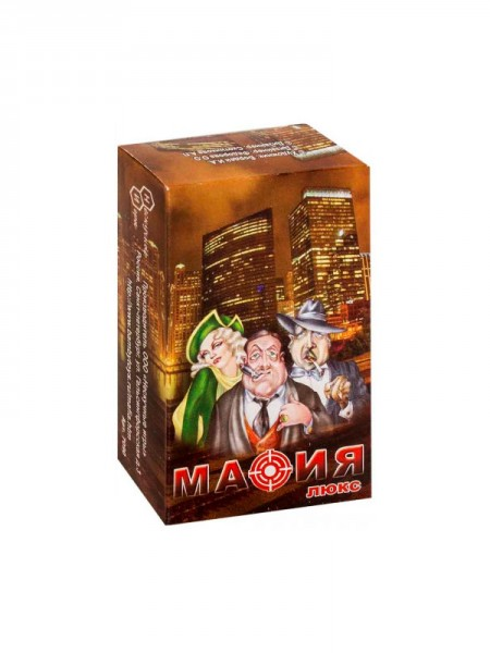 Мафия Люкс (Mafia)