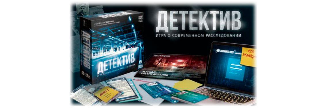 Детектив: Игра о современном расследовании