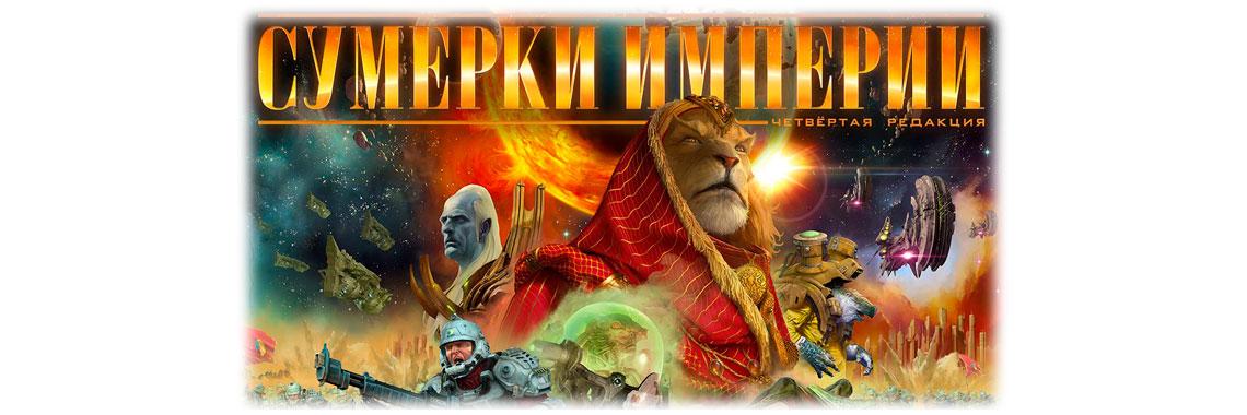 Сумерки империи