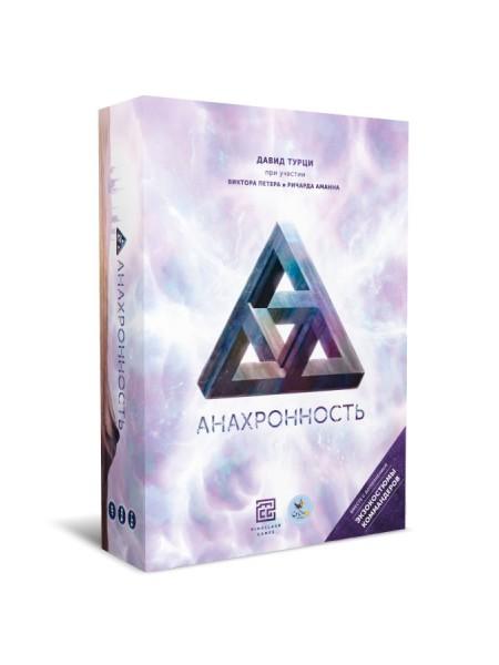 Анахронность (Anachrony)