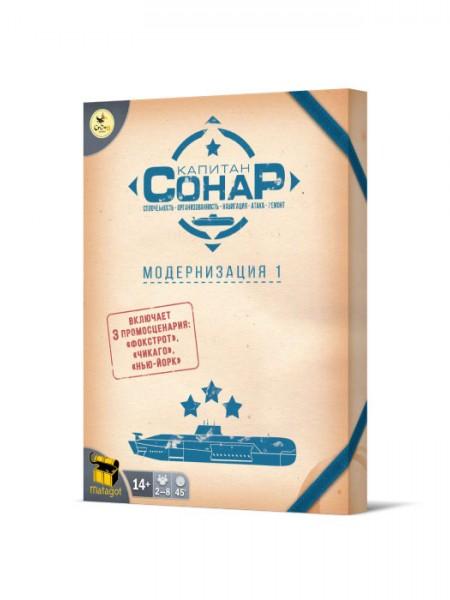 Капитан СОНАР: Модернизация 1 (Captain Sonar: Upgrade One)