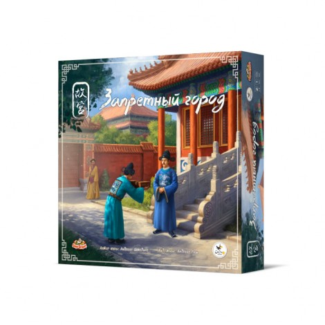 Запретный город (The Forbidden City, Gùgōng)