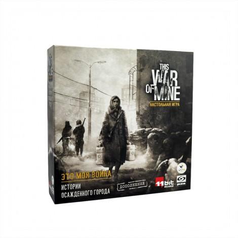 Это моя война: Истории осаждённого города (This War of Mine: Tales from the Ruined City)