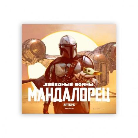 Звёздные войны: Мандалорец - Артбук (The Art of Star Wars: The Mandalorian)