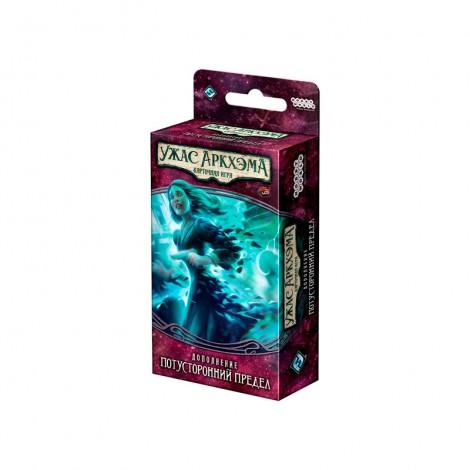 Ужас Аркхэма: Карточная игра - Забытая эпоха: Потусторонний предел (Arkham Horror: The Card Game — The Boundary Beyond)