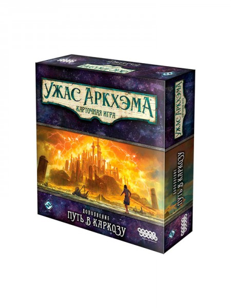 Ужас Аркхэма: Карточная игра - Путь в Каркозу (Arkham Horror: The Card Game – The Path to Carcosa)