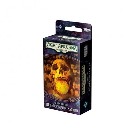 Ужас Аркхэма: Карточная игра - Путь в Каркозу: Невыразимая клятва (Arkham Horror: The Card Game – The Unspeakable Oath)