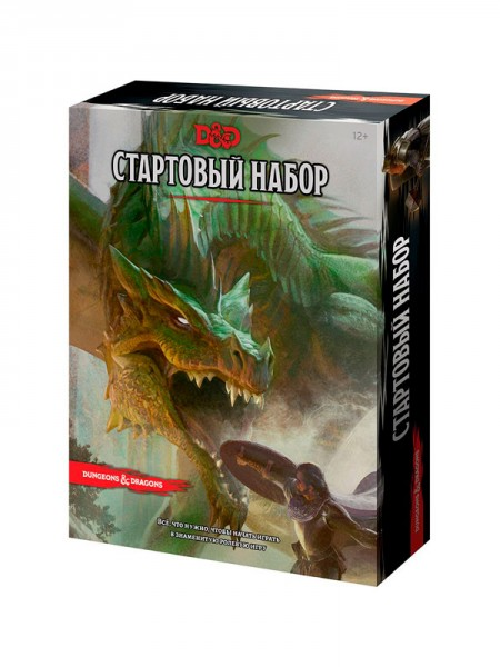 Dungeons & Dragons: Стартовый набор (Dungeons & Dragons Starter Set)