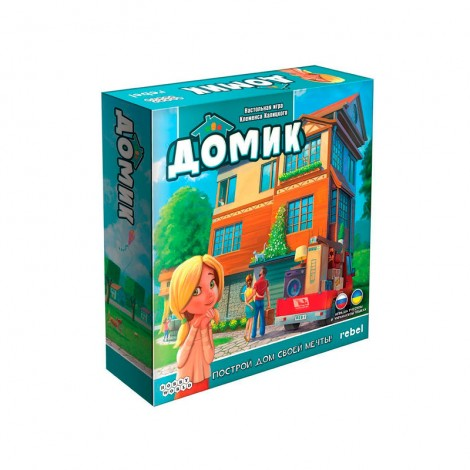 Хатинка (Домик, Dream Home)