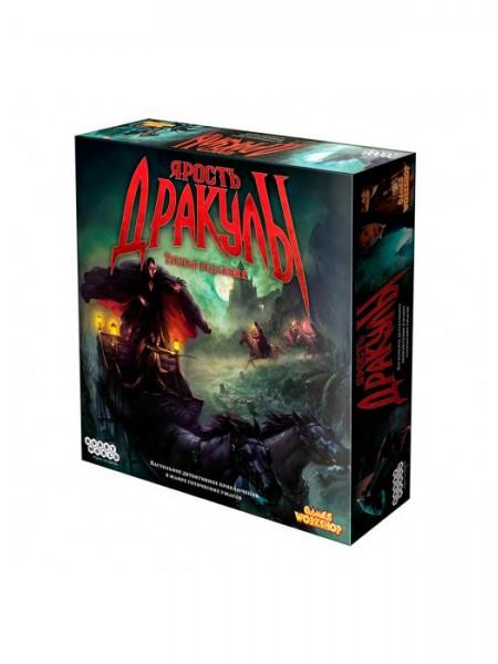 Ярость Дракулы: Третья редакция (Fury of Dracula)