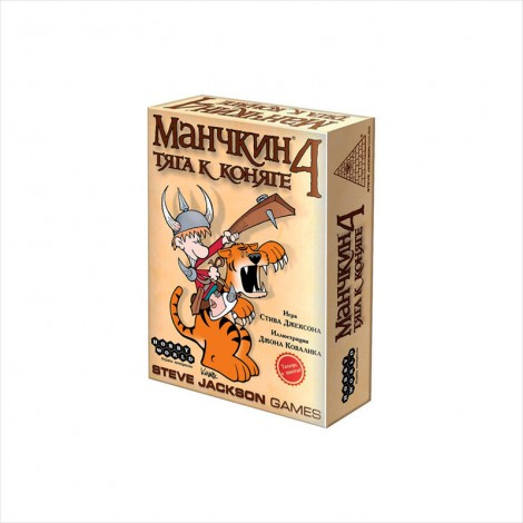 Манчкин 4: Тяга к коняге (Munchkin 4: The Need for Steed)
