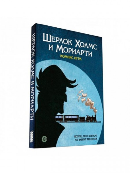 Шерлок Холмс и Мориарти: Комикс-игра (Sherlock Holmes & Moriarty: Associates)