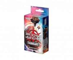 Звездные империи: Гамбит ( Star Realms: Gambit Set)