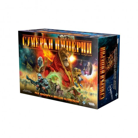 Сумерки империи: Четвёртое издание (Twilight Imperium 4th Edition)