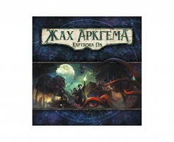 Жах Аркгема: Карткова гра (Ужас Аркхэма: Карточная игра, Arkham Horror: The Card Game)