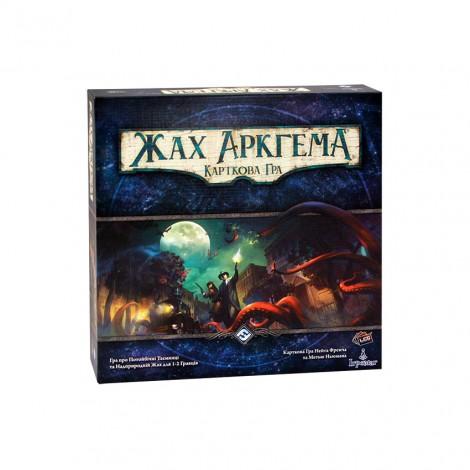 Жах Аркгема: Карткова гра (Ужас Аркхэма: Карточная игра, Arkham Horror: The Card Game)