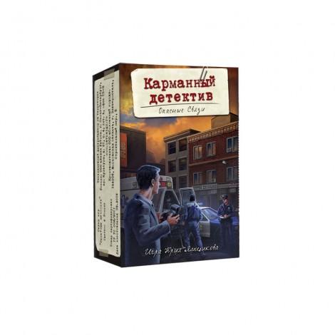 Карманный детектив: Дело №2 - Опасные связи (Pocket Detective №2)