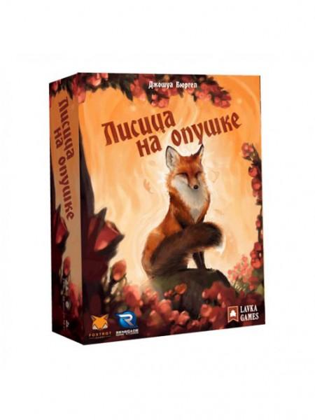 Лисица на опушке (The Fox in the Forest)