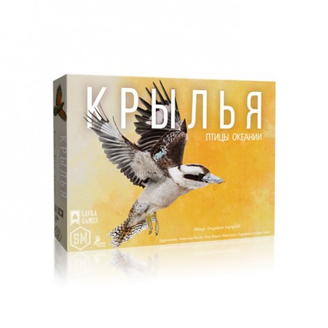 Крылья: Птицы Океании (Wingspan: Oceania Expansion)