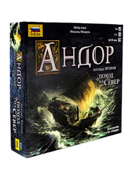 Андор: Поход на север (Legends of Andor: Journey to the North)
