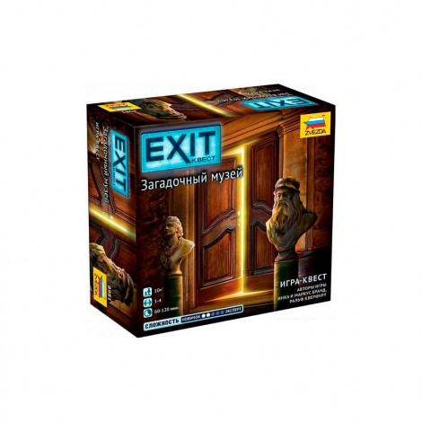 EXIT: Квест – Загадочный музей (Exit: The Game – The Mysterious Museum)