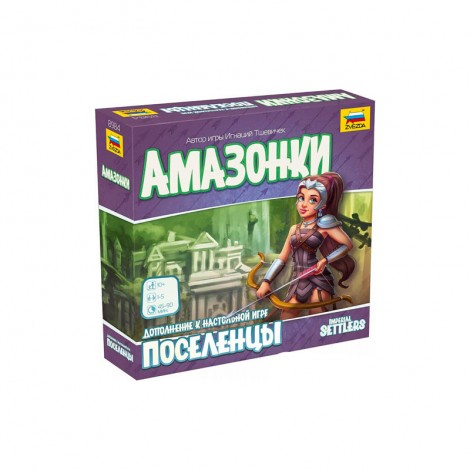 Поселенцы: Амазонки (Imperial Settlers: Amazons)